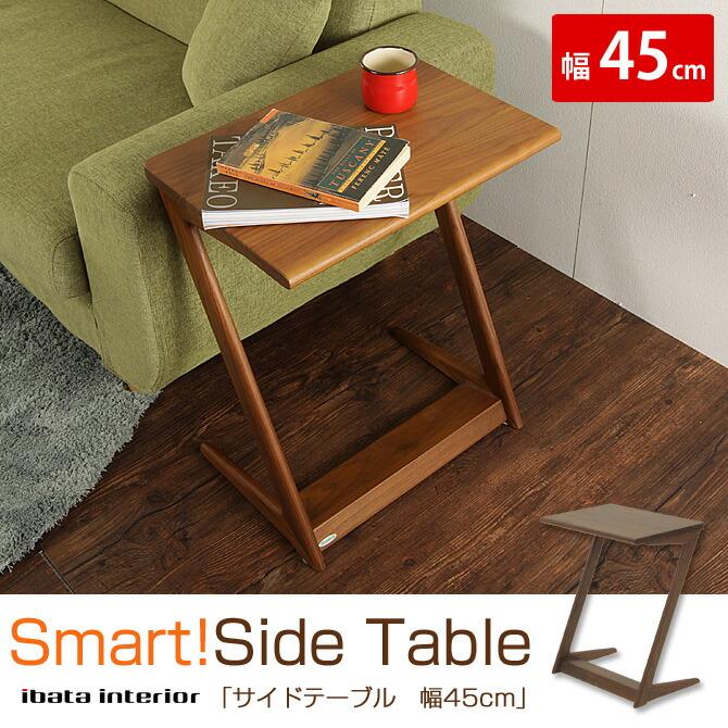 「スマート!サイドテーブル」幅45cm ライフスタイルに合わせて自由に使う