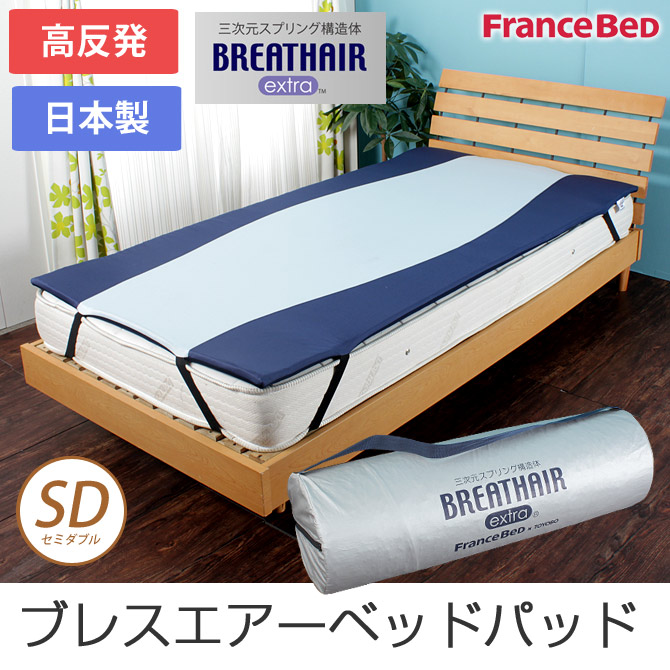 ブレスエアー ベッドパッド セミダブル