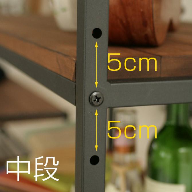 アトム シェルフ 3段 中段の棚板は3箇所5cmピッチで高さを変更できます