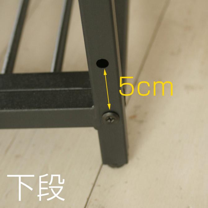 アトム シェルフ 4段 下段の棚板は2箇所5cmピッチで高さを変更できます