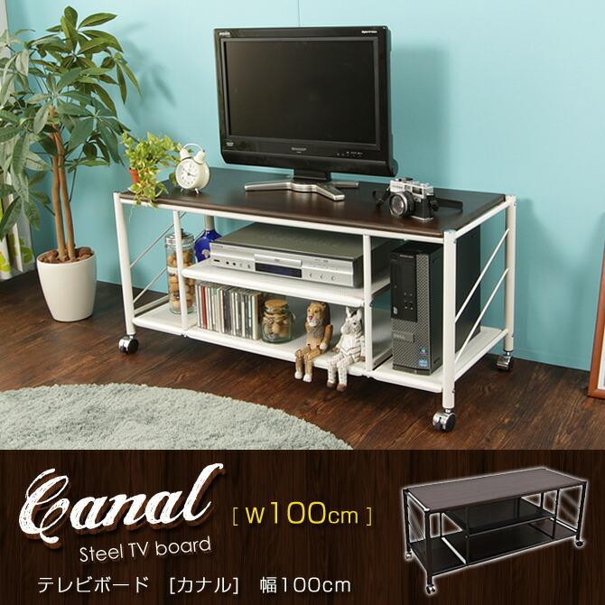 テレビ台 カナル 幅100cm