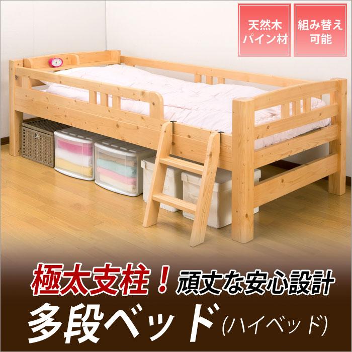 多段ベッド(ハイベッド)
