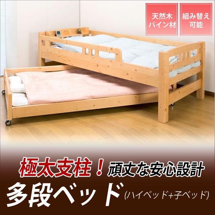 多段ベッド(ハイベッド+小ベッド)