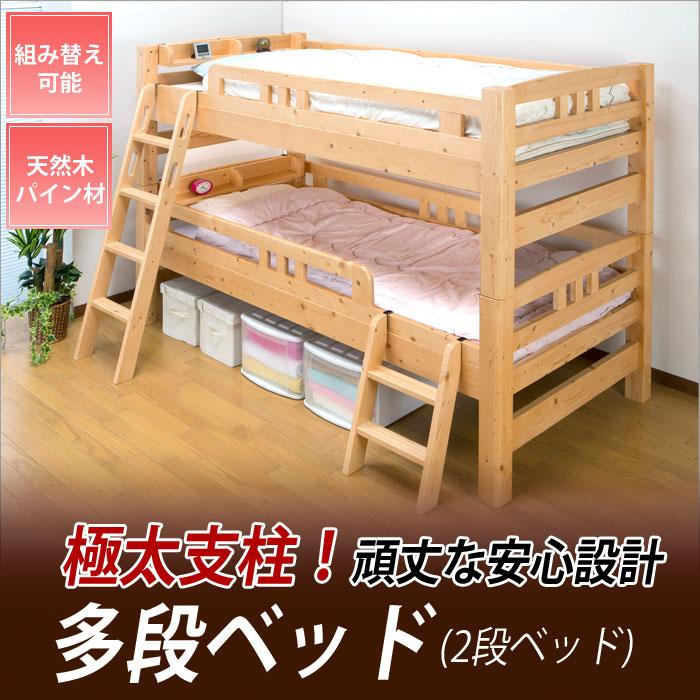 多段ベッド(2段ベッド)