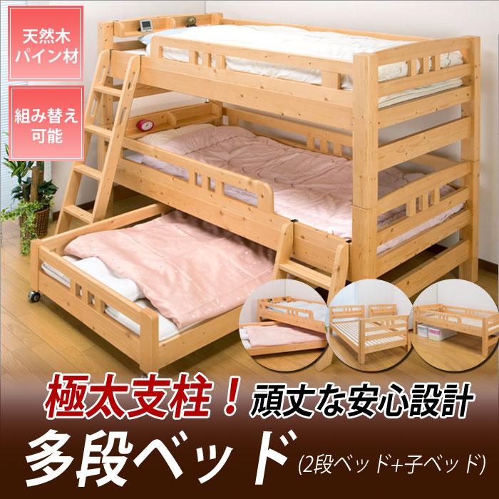 多段ベッド(2段ベッド+小ベッド)