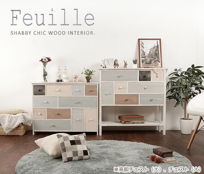 シャビーウッド家具シリーズ「feuille」