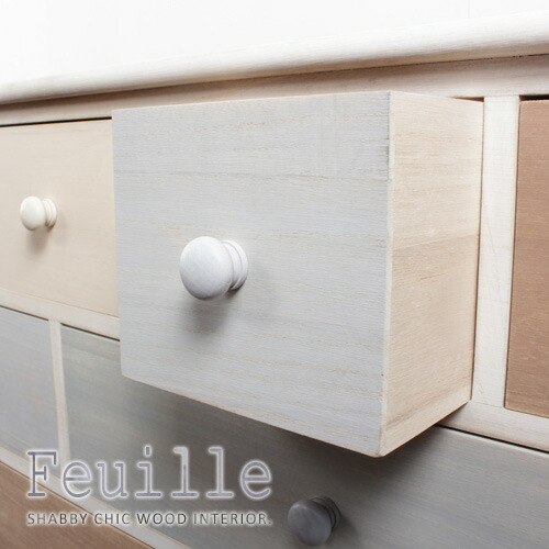 シャビーウッド家具シリーズ「feuille」丸い取っ手が印象的。