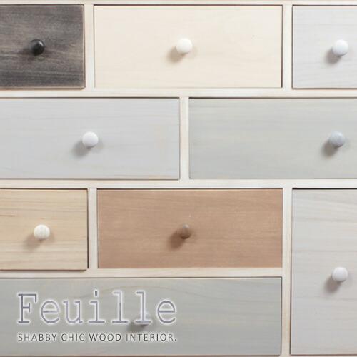シャビーウッド家具シリーズ「feuille」ブルーやクリーム色を散りばめた配色の引き出し