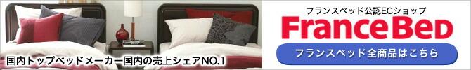 フランスベッド 贅沢な睡眠をあなたに