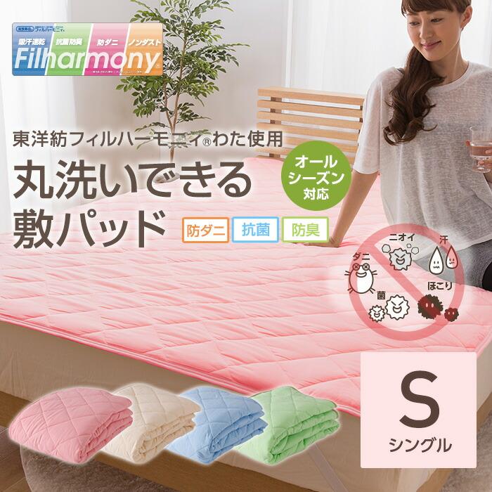 mofua natural 防ダニ・抗菌防臭 丸洗いできる綿100%敷パッド(東洋紡フィルハーモニィわた使用) シングル