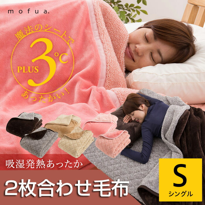 mofua 吸湿発熱あったか2枚合わせ毛布 シングル