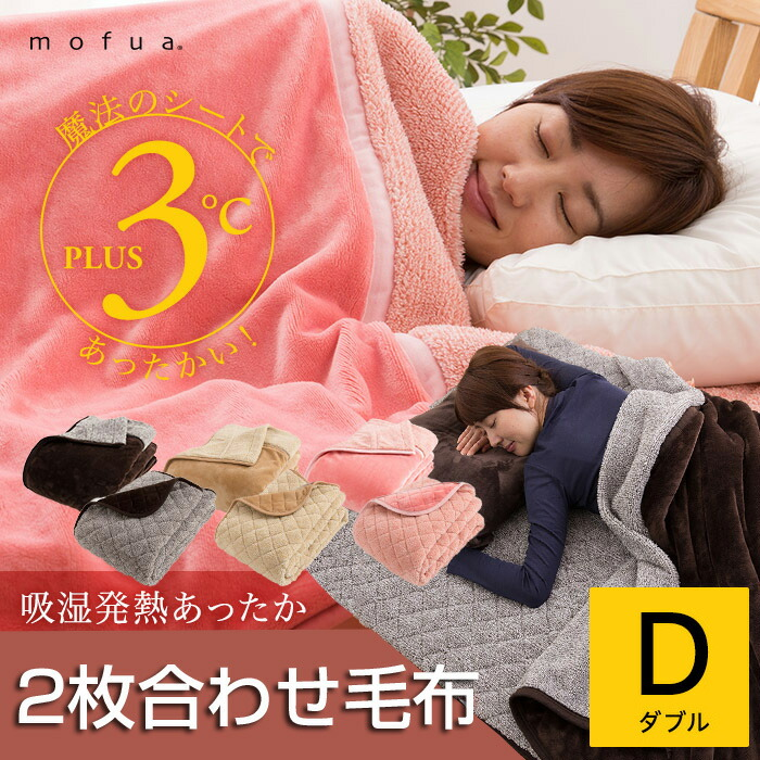 mofua 吸湿発熱あったか2枚合わせ毛布 ダブル