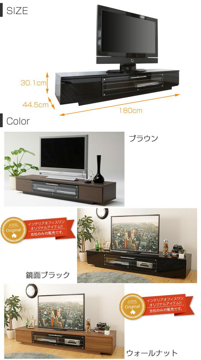 ローボードテレビ台 ノエル 幅180cm サイズ カラー