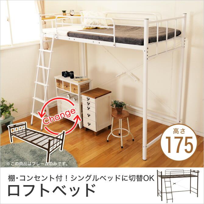 ロフトベッド 棚付き コンセント付き 高さ175cm