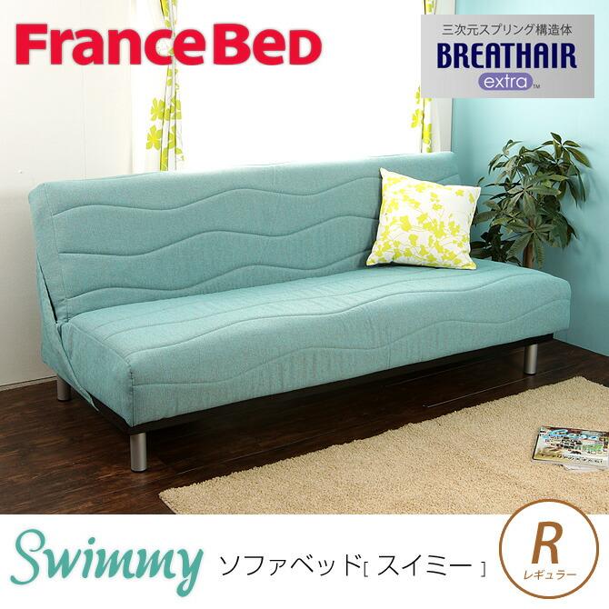 【フランスベッド】本格的なベッドの寝心地!ソファベッド スイミー