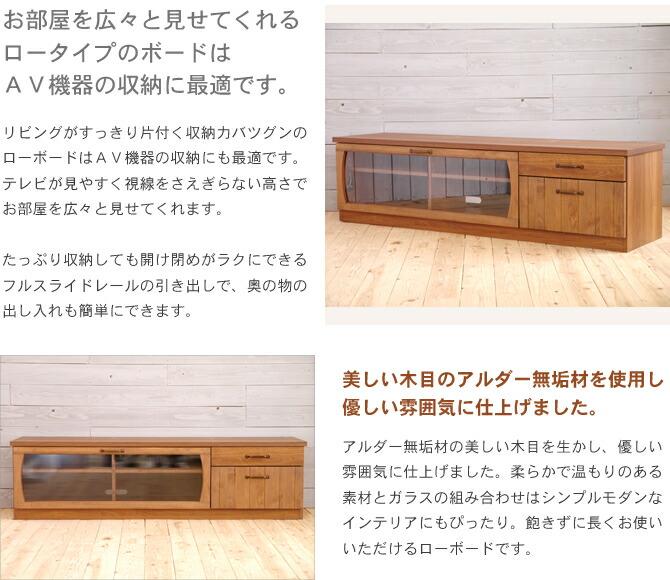 お部屋を広々と見せてくれるロータイプのボードはAV機器の収納に最適です。