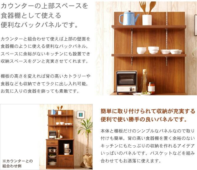カウンターの上部スペースを食器棚として使える便利なバックパネルです。