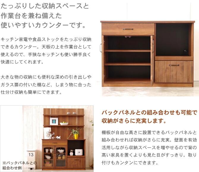 たっぷりした収納スペースと作業台を兼ね備えた使いやすいカウンターです。