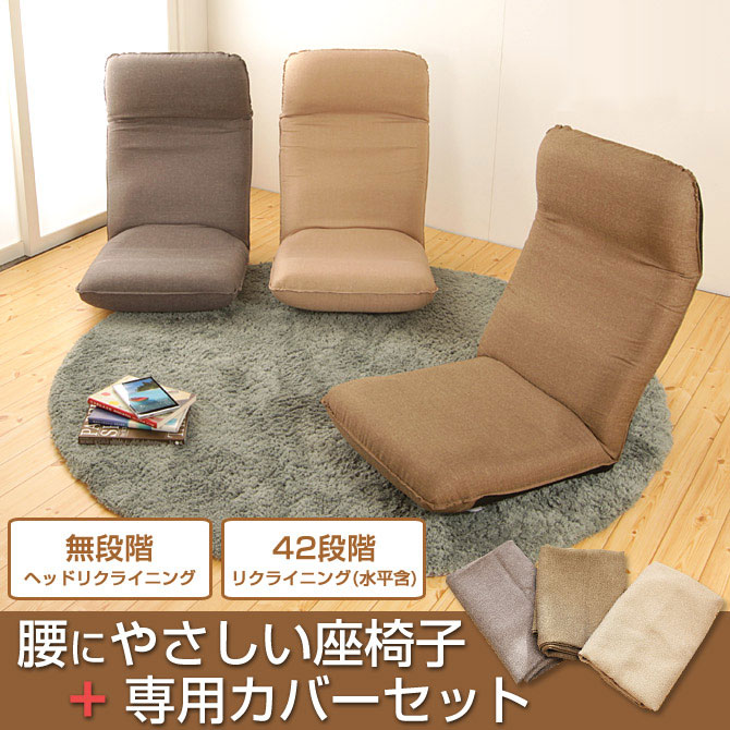 【セット品】【日本製】腰にやさしいリクライニング座椅子 専用カバー付き