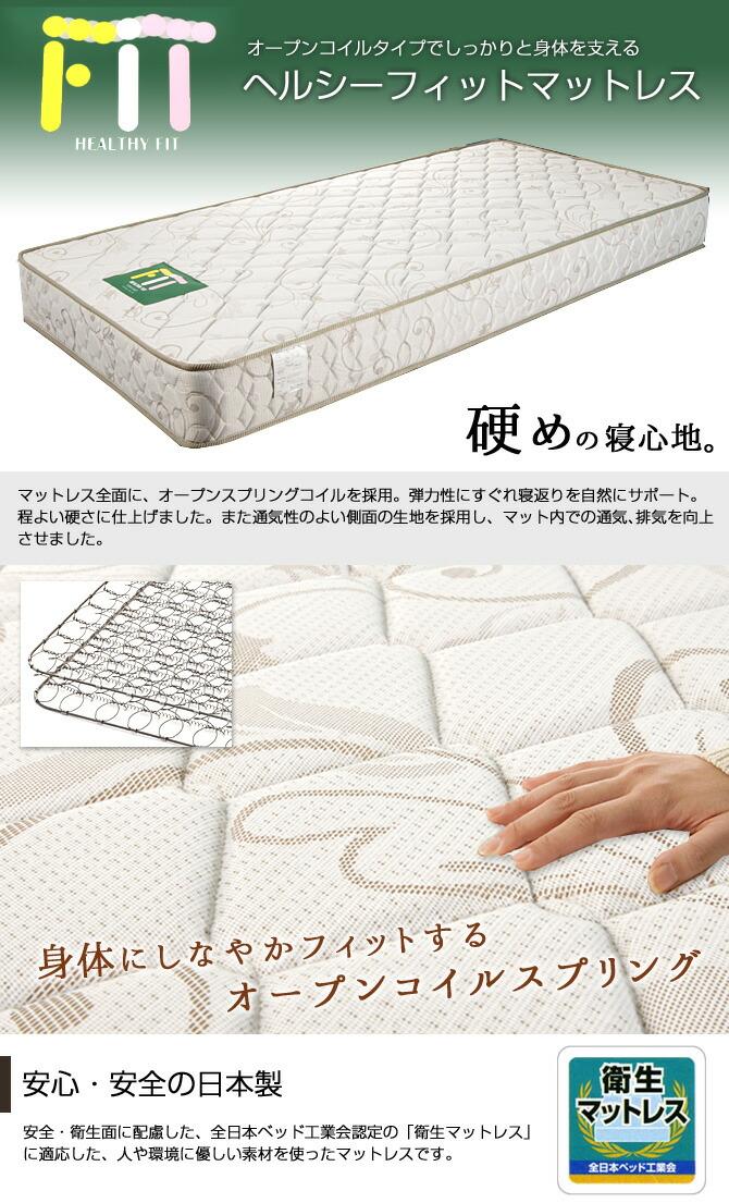 東京ベッド ヘルシーフィットマットレス