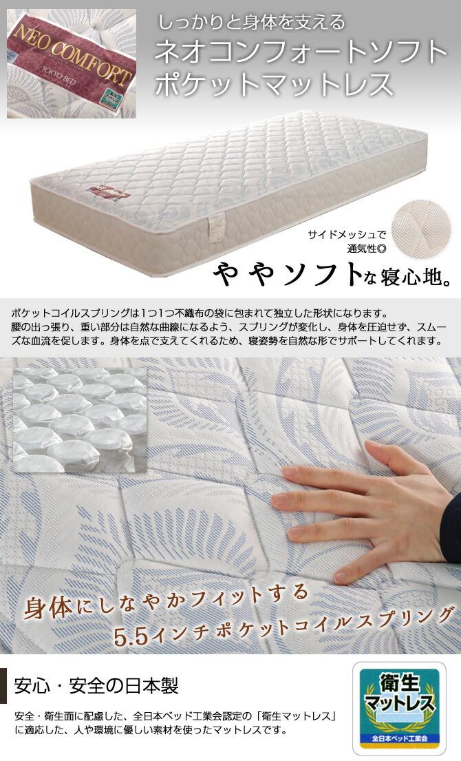 東京ベッド ネオコンフォートソフトポケットマットレス