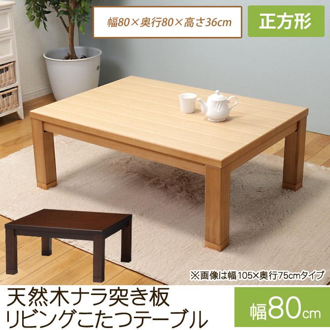 天然木ナラ突き板リビングこたつテーブル 幅80cm