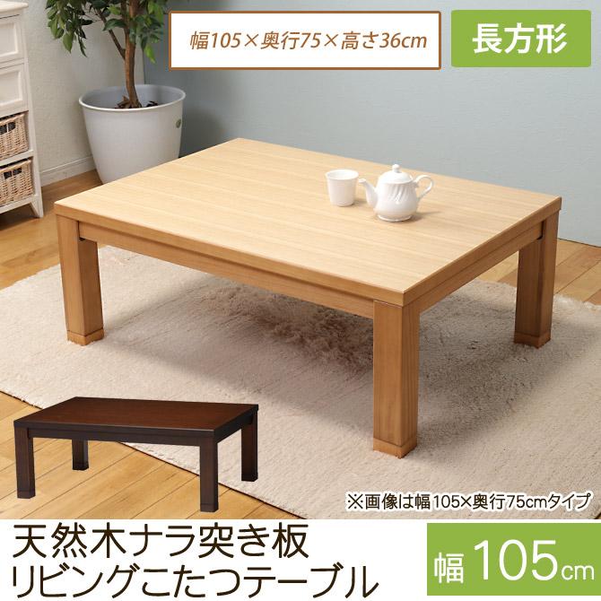 天然木ナラ突き板リビングこたつテーブル 幅105cm