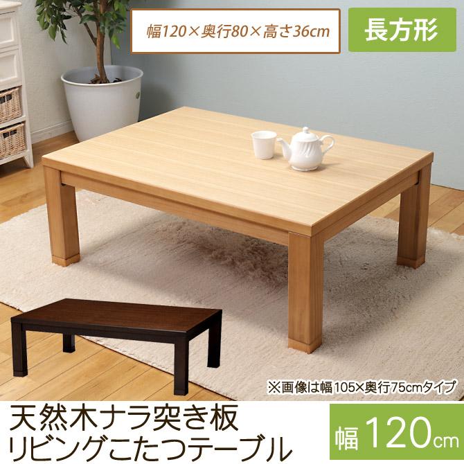 天然木ナラ突き板リビングこたつテーブル 幅120cm