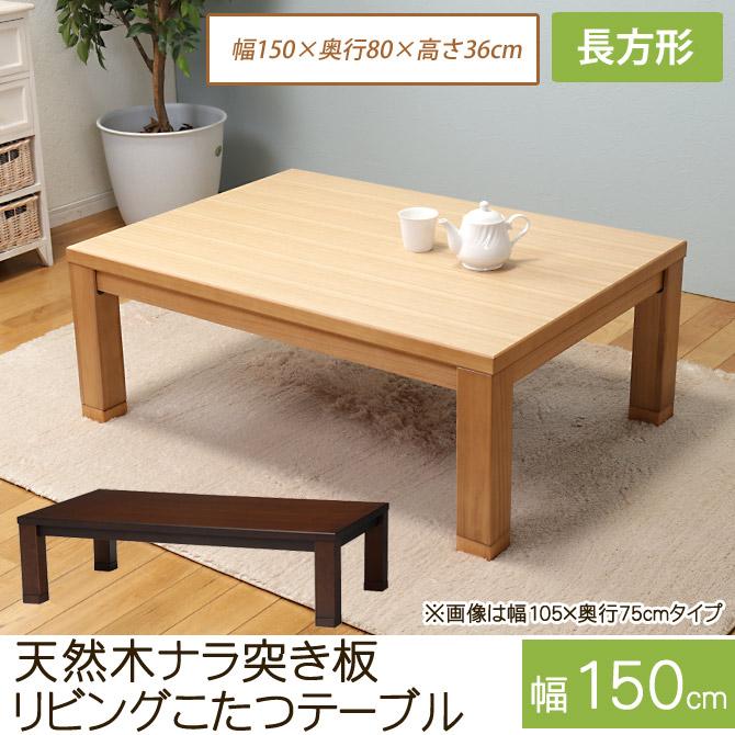 天然木ナラ突き板リビングこたつテーブル 幅150cm