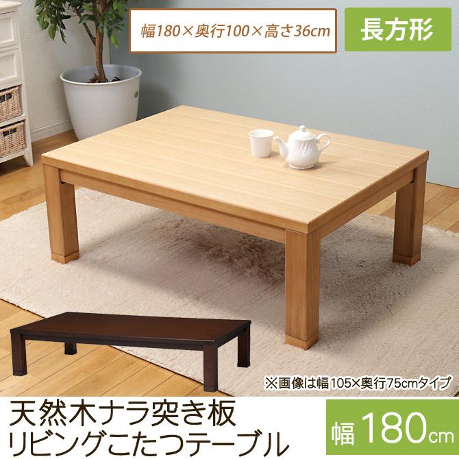 天然木ナラ突き板リビングこたつテーブル 幅180cm