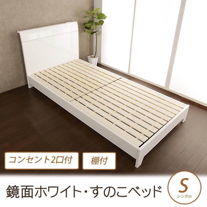 鏡面ホワイトすのこベッド フレームのみ シングル