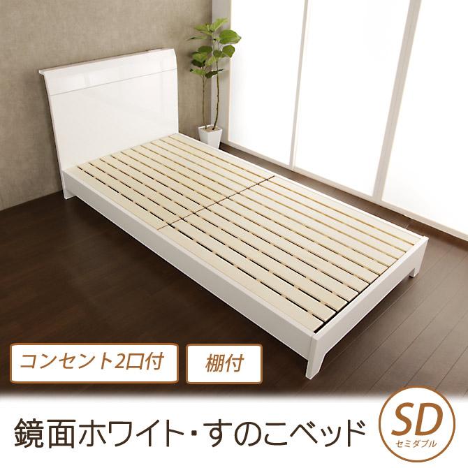 鏡面ホワイトすのこベッド フレームのみ セミダブル