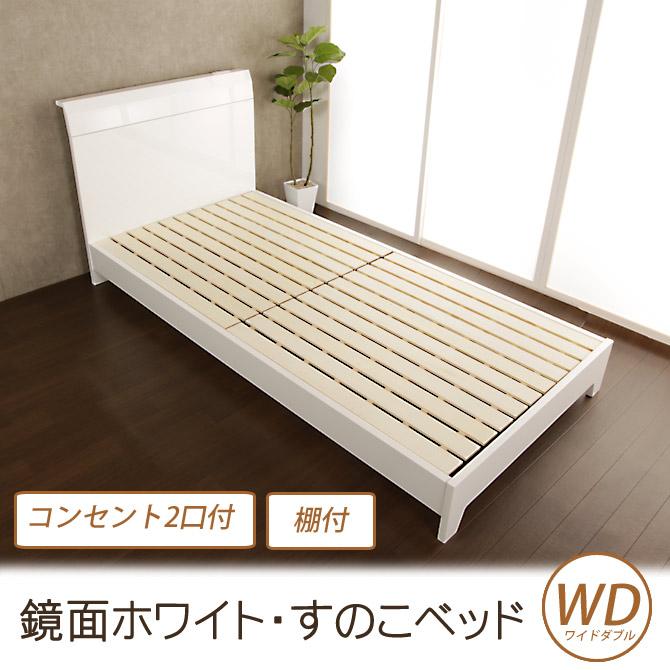 鏡面ホワイトすのこベッド フレームのみ ワイドダブル