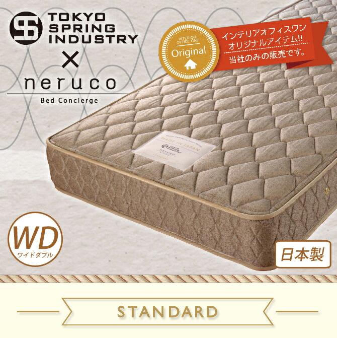 ポケットコイルマットレス スタンダード ワイドダブル 東京スプリング工業×neruco 共同開発 オリジナルマットレス 日本製