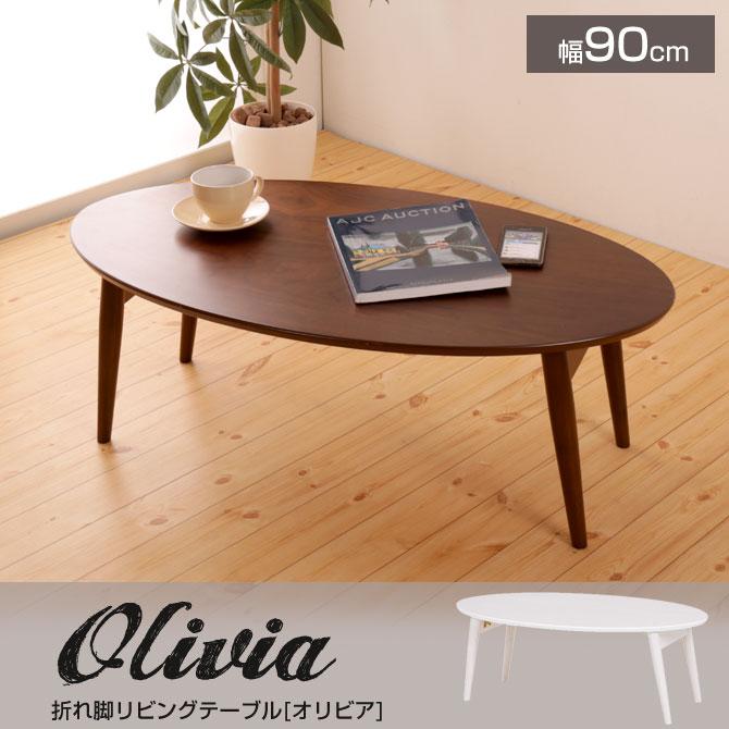 折れ脚テーブル オーバル(幅90cm)