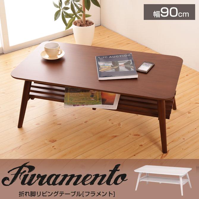 折れ脚・棚付テーブル 長方形(幅90cm)