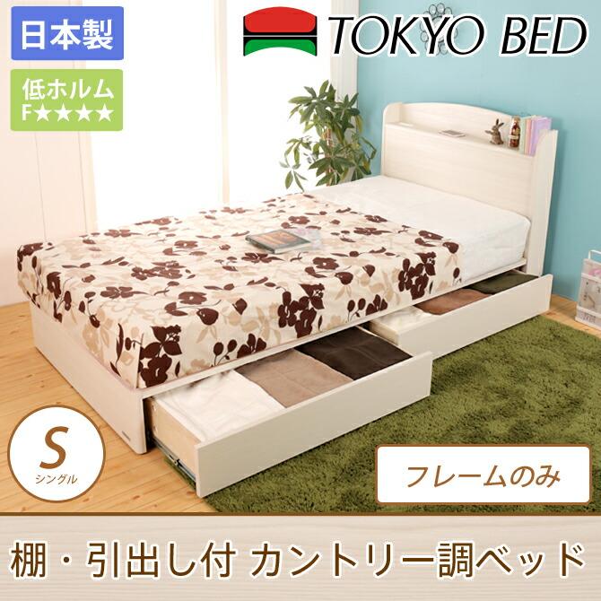 東京ベッド 収納ベッド 棚・引き出し付 カントリー調ベッド フレームのみ
