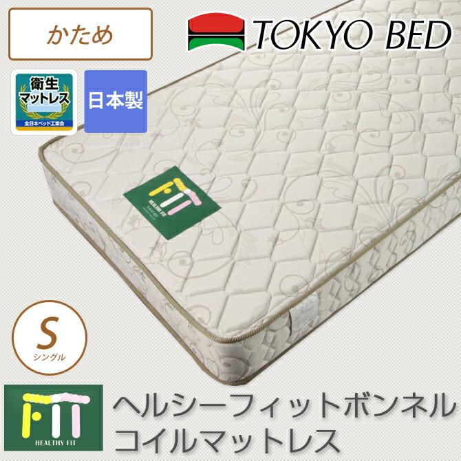 【おすすめ】東京ベッド ヘルシーフィットボンネルコイルマットレス
