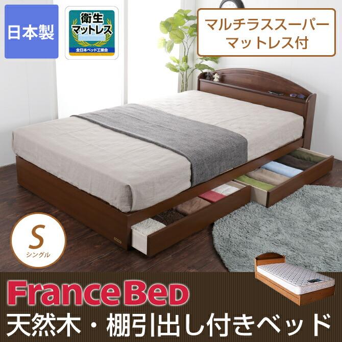 天然木・棚引出し付きベッド【マルチラスマットレス付】