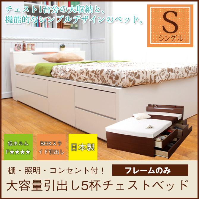 チェストベッド 収納ベッド シングル ベッドフレームのみ 日本製 棚付き