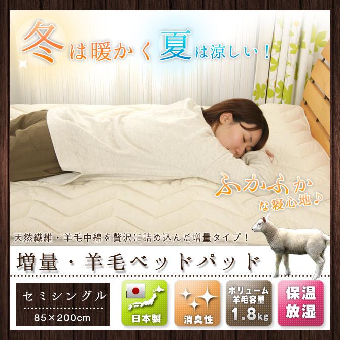 羊毛ベッドパッド プレミア セミシングル ウール100% 1…