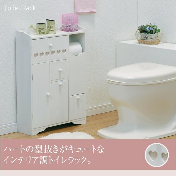 トイレラック スリム 収納家具 ハートの型抜きがキュートなインテリア調トイレラッ…