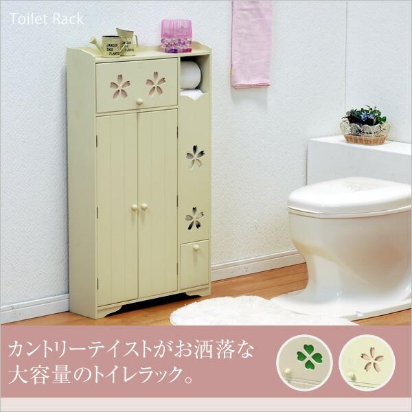 トイレラック スリム 収納家具 カントリーテイストがおしゃれな大容量のトイレラック 桜模様…