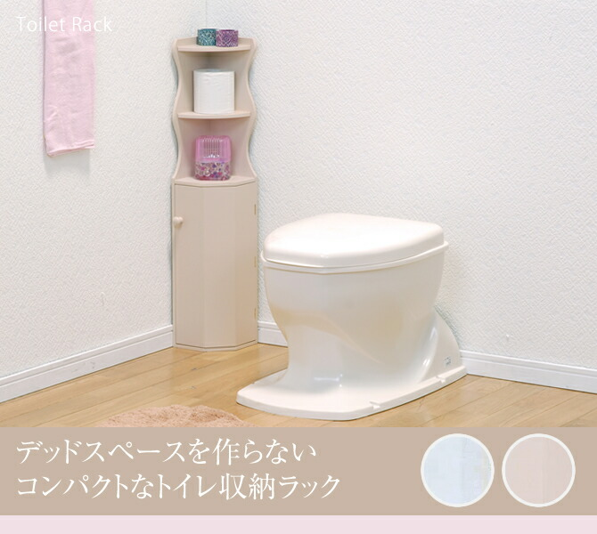 デッドスペースを作らないコンパクトなトイレ収納ラック