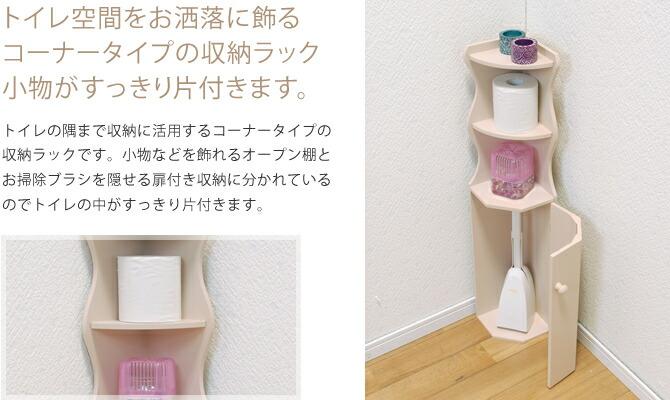 トイレ空間をお洒落に飾るコーナータイプの収納ラック小物がすっきり片付きます。