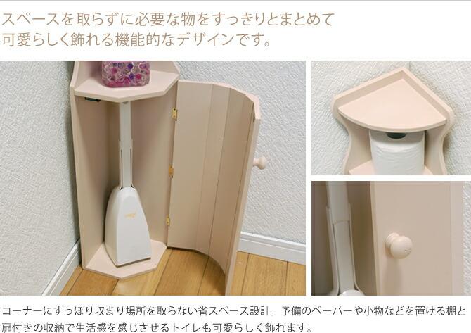 スペースを取らずに必要な物をすっきりとまとめて可愛らしく飾れる機能的なデザインです。