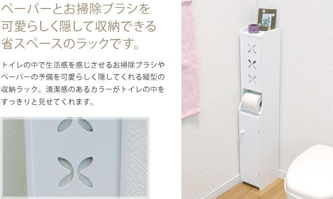 ペーパーとお掃除ブラシを可愛らしく隠して収納できる省スペースのラックです。