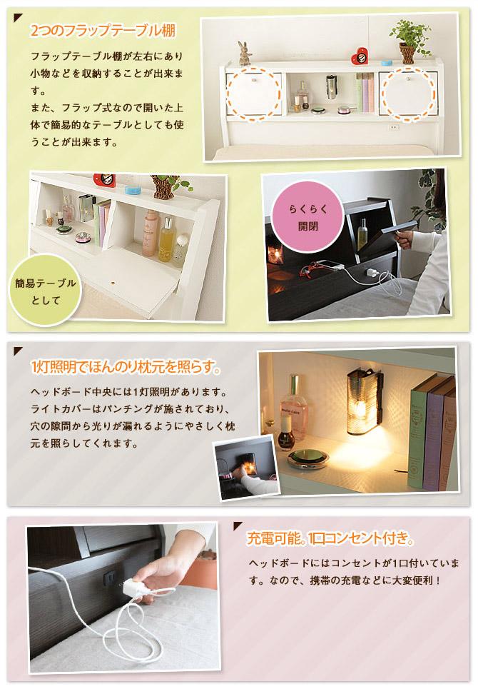 ヘッドボード中央にはほんのり枕元を照らす照明付き 枕元には携帯電話の充電に便利な1口コンセント付です。
