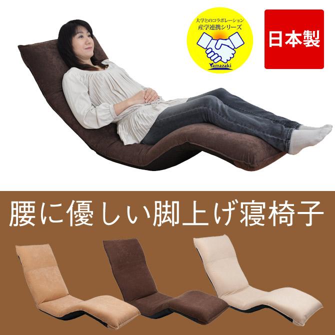 座椅子 座椅子 リクライニング【国産】腰に優しい脚上げ寝椅子2