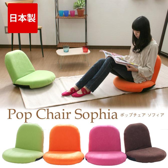 オシャレな4カラー♪【日本製】ポップチェアー【コンパクト座椅子】